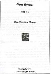 free download notations of rabindra sangeet