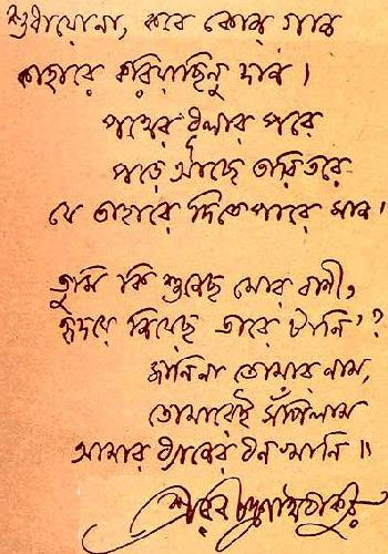 Poems in bengali view original updated on 01 28 2015 at 03 01 03